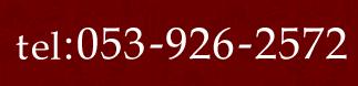 053-926-2572